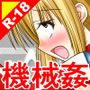 絶頂脱出ゲーム「機械姦編」ROOM12~ぬるぬるスク水~