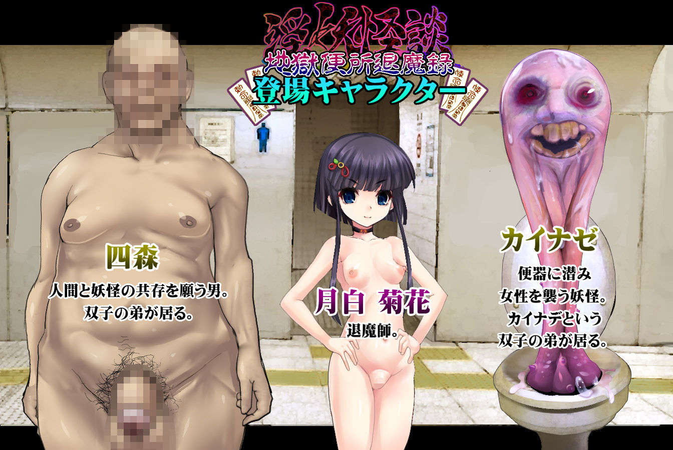 【新世界漫画研究会 同人】淫妖怪談地獄便所退魔録