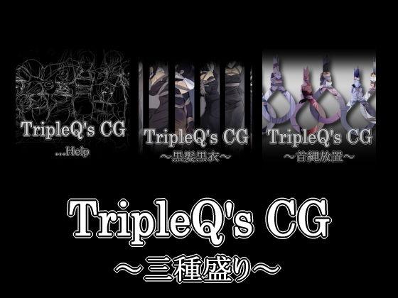 TripleQ'sCG~三種盛り2018~