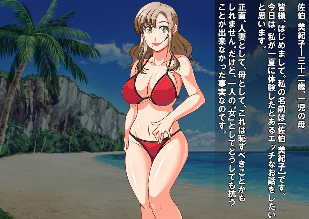 【激辛香辛料 同人】人妻美紀子さんヤリモクビーチ体験談