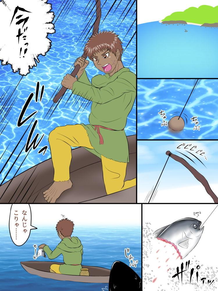 【性一教 同人】亜人録~孤高の漁師とシャークメイド~