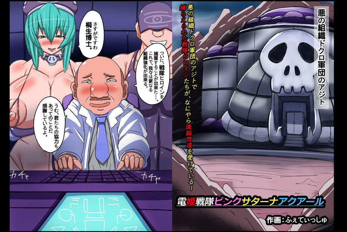 【アクア 同人】電姫戦隊ピンクサターナアクアール