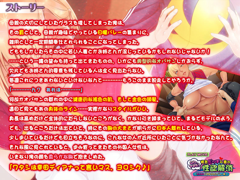 【WorldPG Anime 同人】Oh,Yes!褐色ビッチ人妻の性欲解消~エロエロできるママさんバレー会~PLAYMOVIE