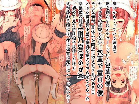 【禁断童話 同人】昭和44年夏、脱.包茎!/脱.童貞!