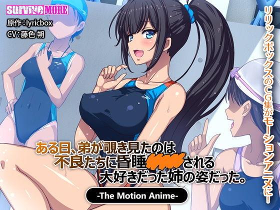 ある日、弟が覗き見たのは不良たちに昏 睡〇○○される大好きだった姉の姿だった。 The Motion Anime