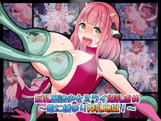 巨乳魔法少女ミライ爆乳虐め〜敵に捕まり搾乳地獄!〜