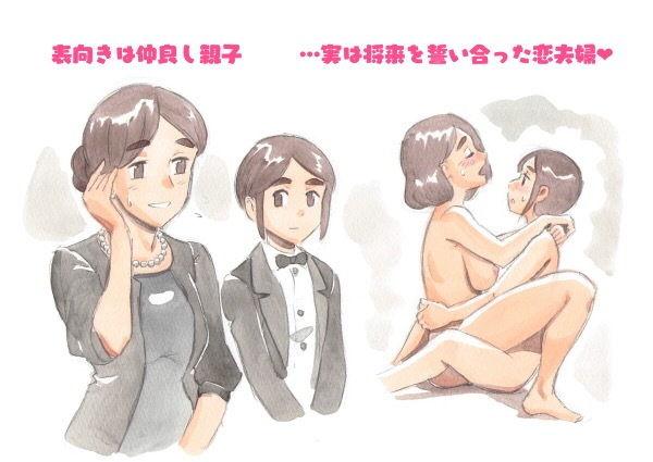 【pinknoise 同人】ママショタイム未亡人編