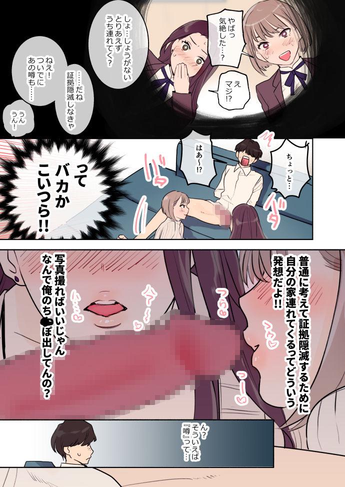 クラスカースト~クラスのお姫さまは俺のカノジョ~