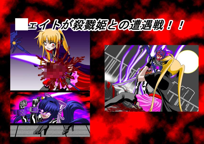 【リリカル 同人】殺戮姫二次元辻斬り壱白い魔王とその嫁R-18G版