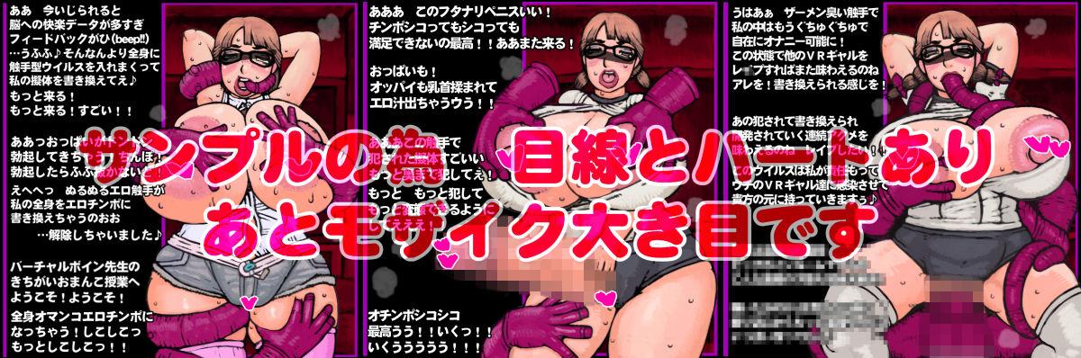 【MMD 同人】VRギャルブルマ化触手