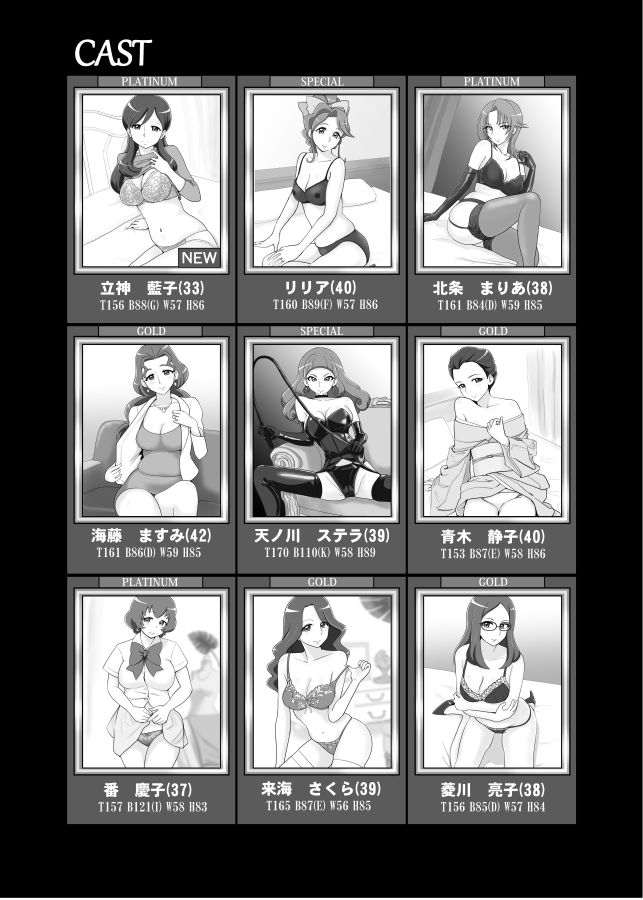 【星空育代 同人】メスしりんだー11プリキュアママンのいる超高級風俗店