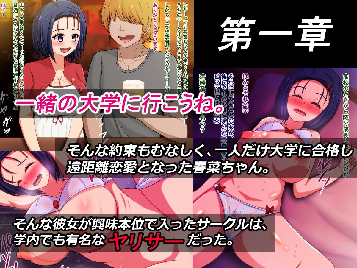 【古手川唯 同人】大学のヤリサーに狙われた爆乳新入生、西〇寺春菜