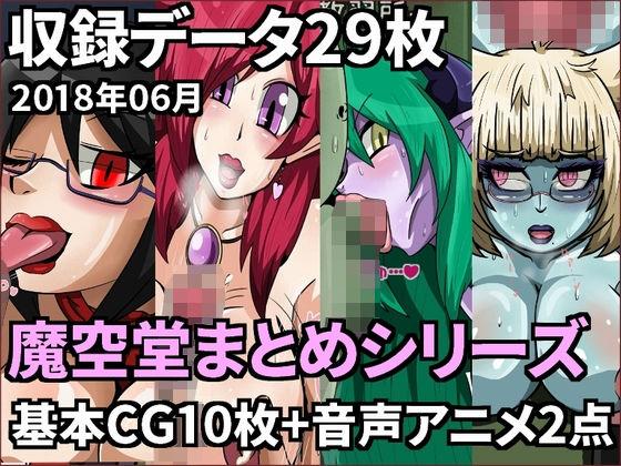 【魔空堂】2018年06月号【サキュバス・DE・ナイト】