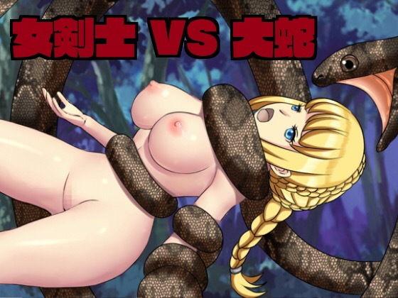女剣士 対 大蛇