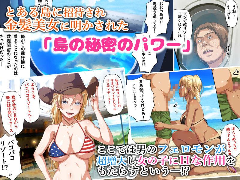 【リタ 同人】パコパコリゾートへようこそ~女の子とヤリたい放題Hなことができる夢の島~