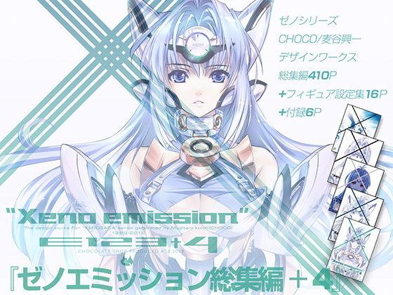 ゼノエミッションE123+4