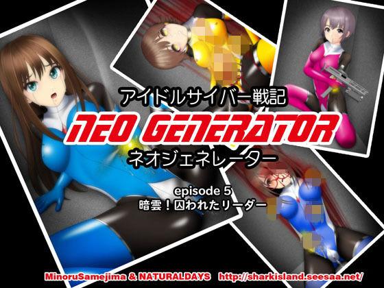 アイドルサイバー戦記 NEO GENERATOR episode5 暗雲!囚われたリーダー