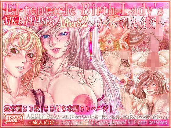 El-tentacle Birth Lady's Mk.B PHASE-3 AfterS2 ~かまって!出産編~
