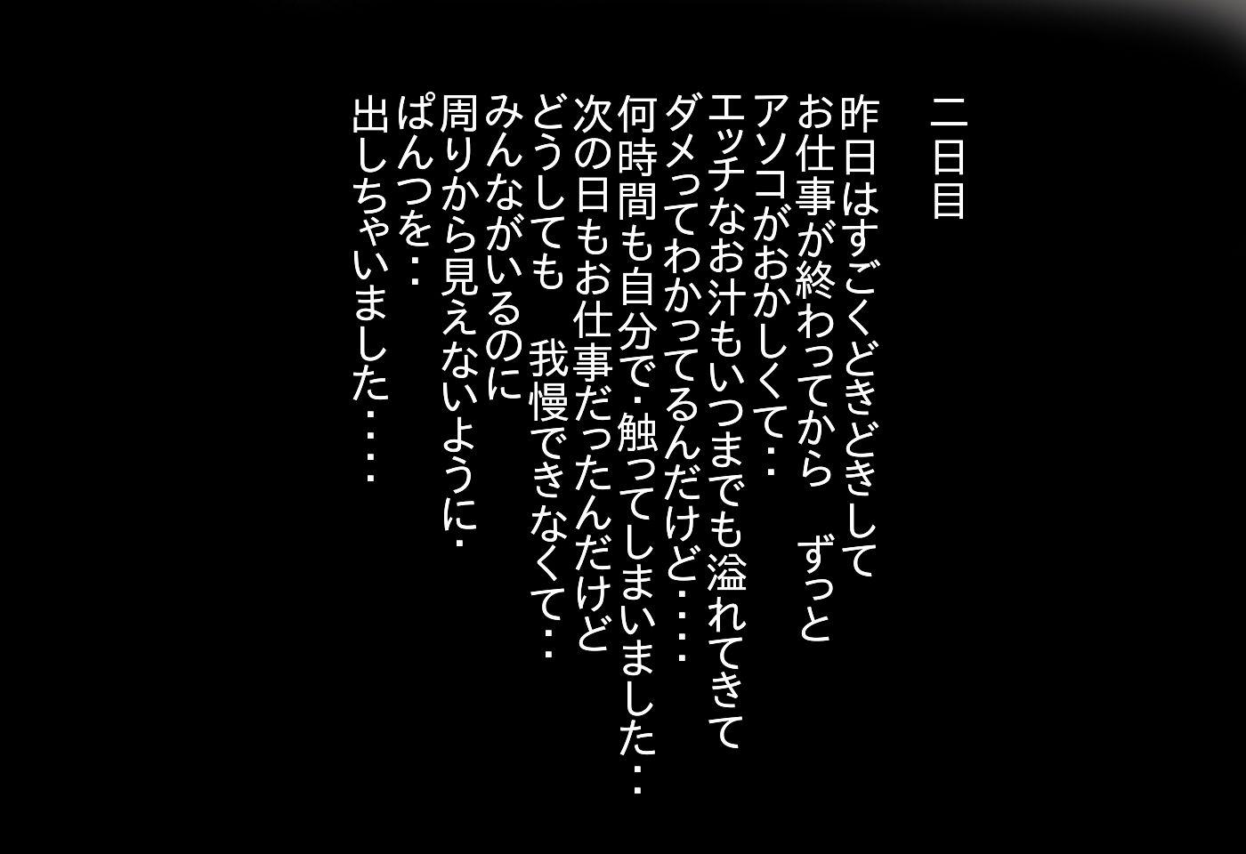 【進撃のなめこ 同人】細胞娘の露出日記前編