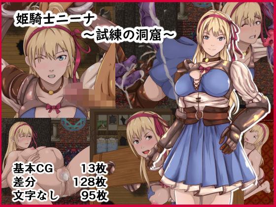 姫騎士ニーナ〜試練の洞窟〜