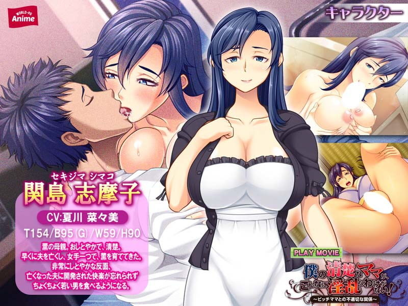 【WorldPG Anime 同人】僕の清楚なママが、こんなに淫乱なわけがない!~ビッチママとの不適切な関係~PLAYMOVIE