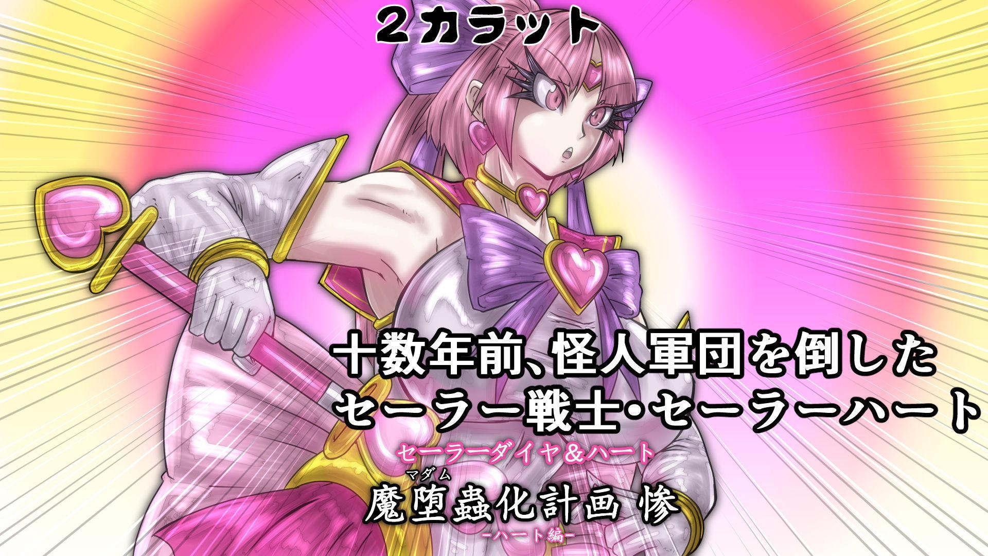 【2CARAT 同人】セーラーダイヤ&ハート魔堕蟲化計画惨-ハート編-