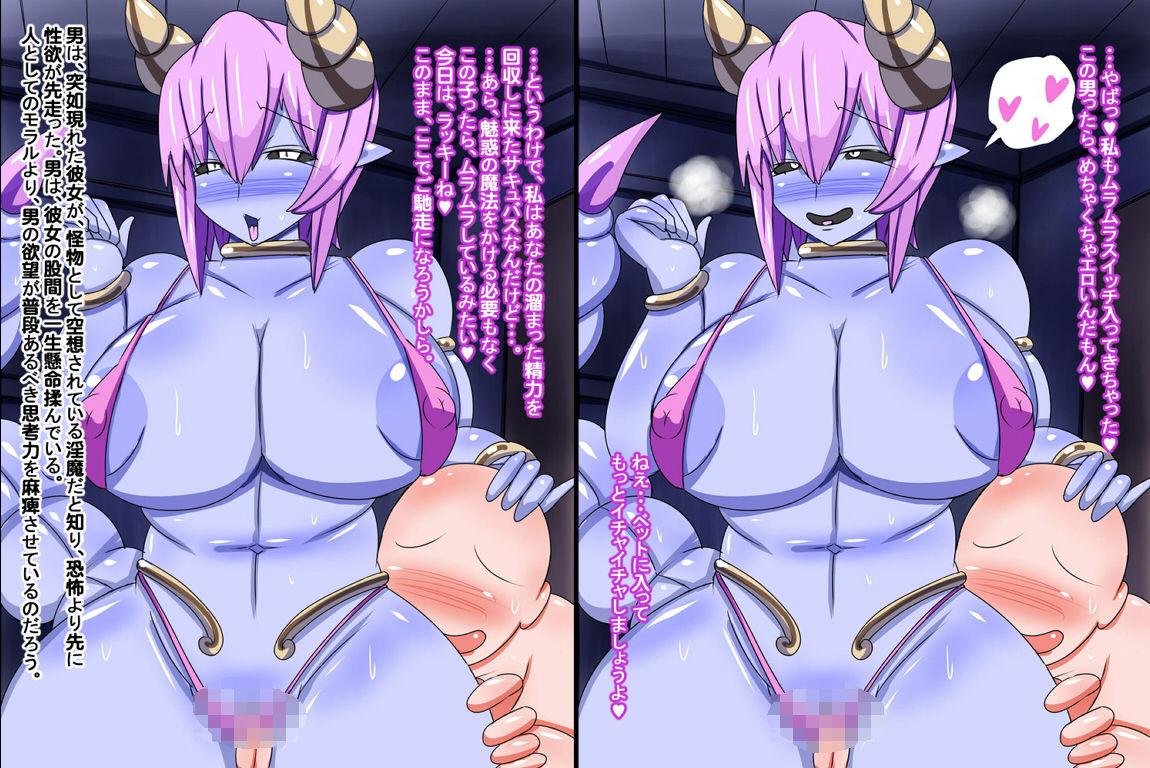 【ふぇてぃっしゅ 同人】ムチエロサキュバスが搾精しに部屋にやってきた