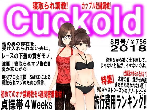 月刊Cuckold 8月号
