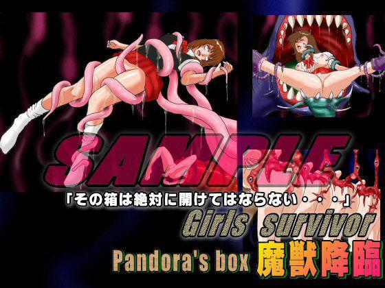 【絵喜祭人 同人】GirlssurvivorPandora'sbox魔獣降臨