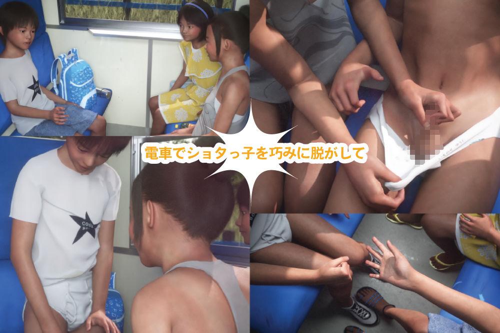 夏のいたずら ~ロリなお姉ちゃんが年下ショタっ子を電車でGET!~