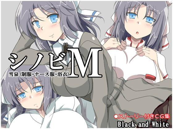 シノビM 雪泉(制服+ナース服+浴衣)
