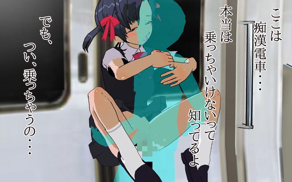 【いちごマリ凛 同人】ロリビッチ~私、痴漢電車で犯されたい!
