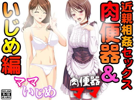 近親相姦セックス<肉便器&いじめ編>