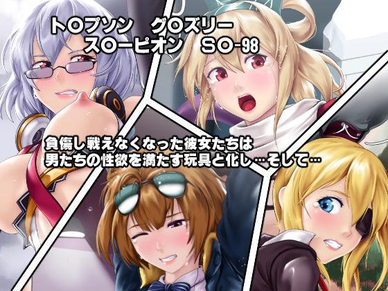 【DEEP RISING 同人】戦術人形たちが快楽に目覚めた理由!?