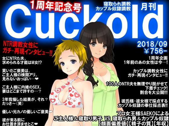 寝取られマゾ専門誌Cuckold9月号 1周年記念号