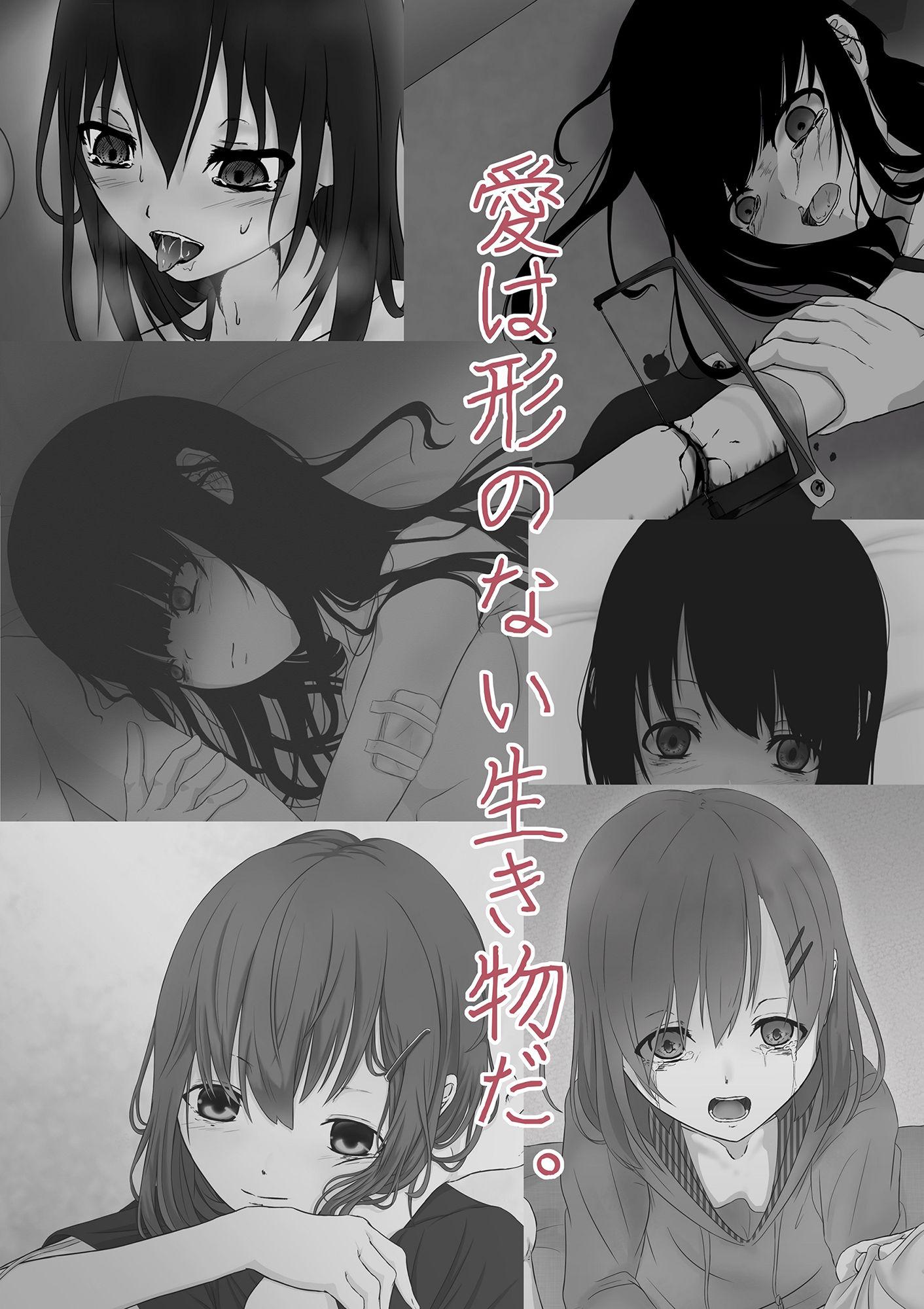 【ふあふあたいむ 同人】胸糞短編集Vol.1