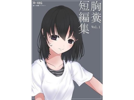 胸糞短編集Vol.1
