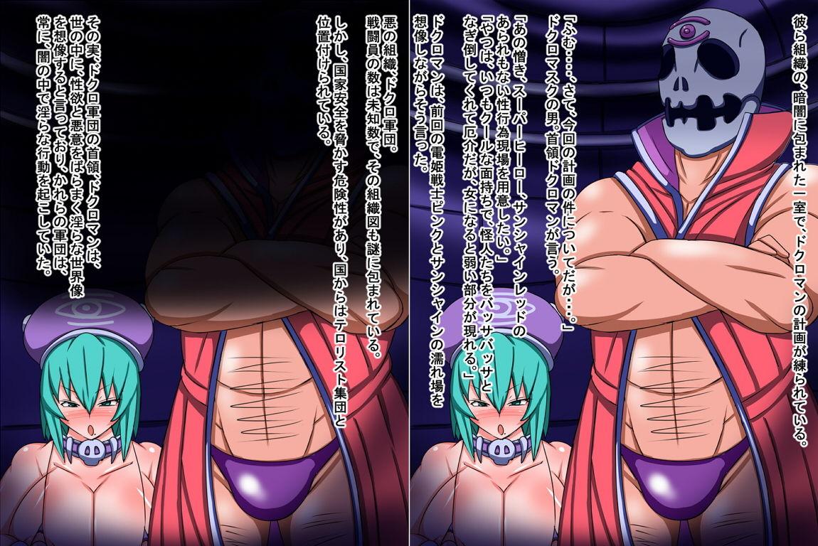 【世界征服 同人】電姫戦隊ピンクサターナアクアール第二話
