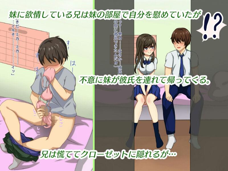 【ザ・山田 同人】妹と彼氏のHを偶然目撃して我慢できる訳がないッ!