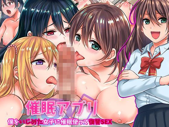 催眠アプリ 〜僕をいじめた女子に催眠使って復讐SEX〜表紙