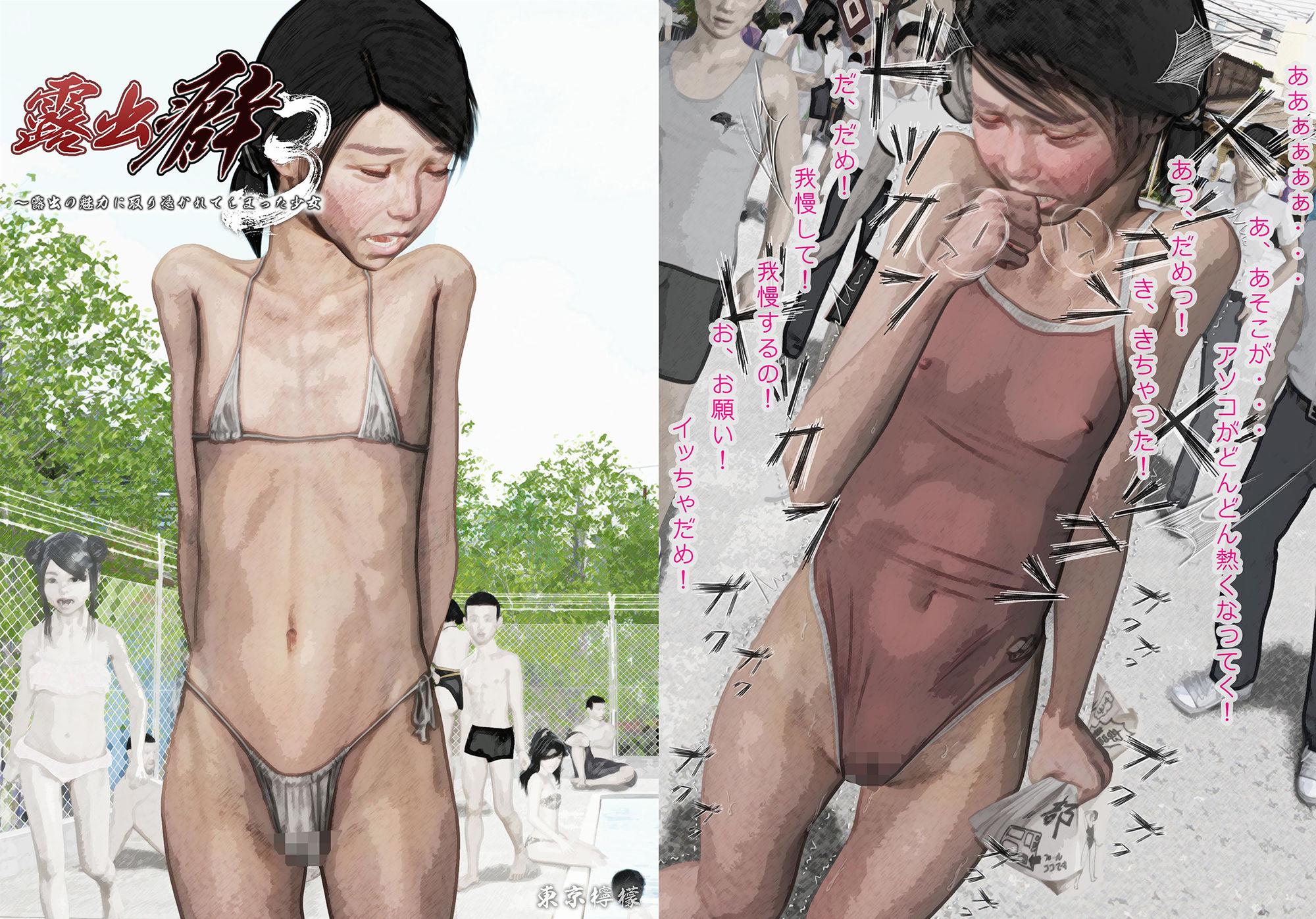 【東京檸檬 同人】露出癖3~露出の魅力に取り憑かれてしまった少女