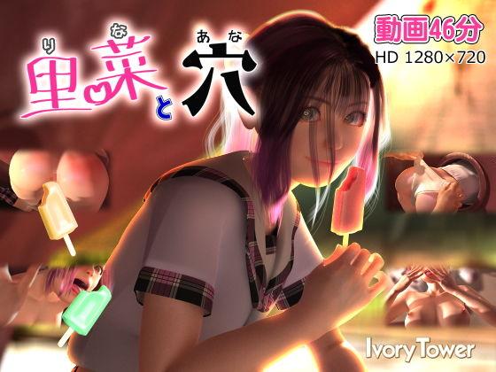 里菜と穴(りなとあな)