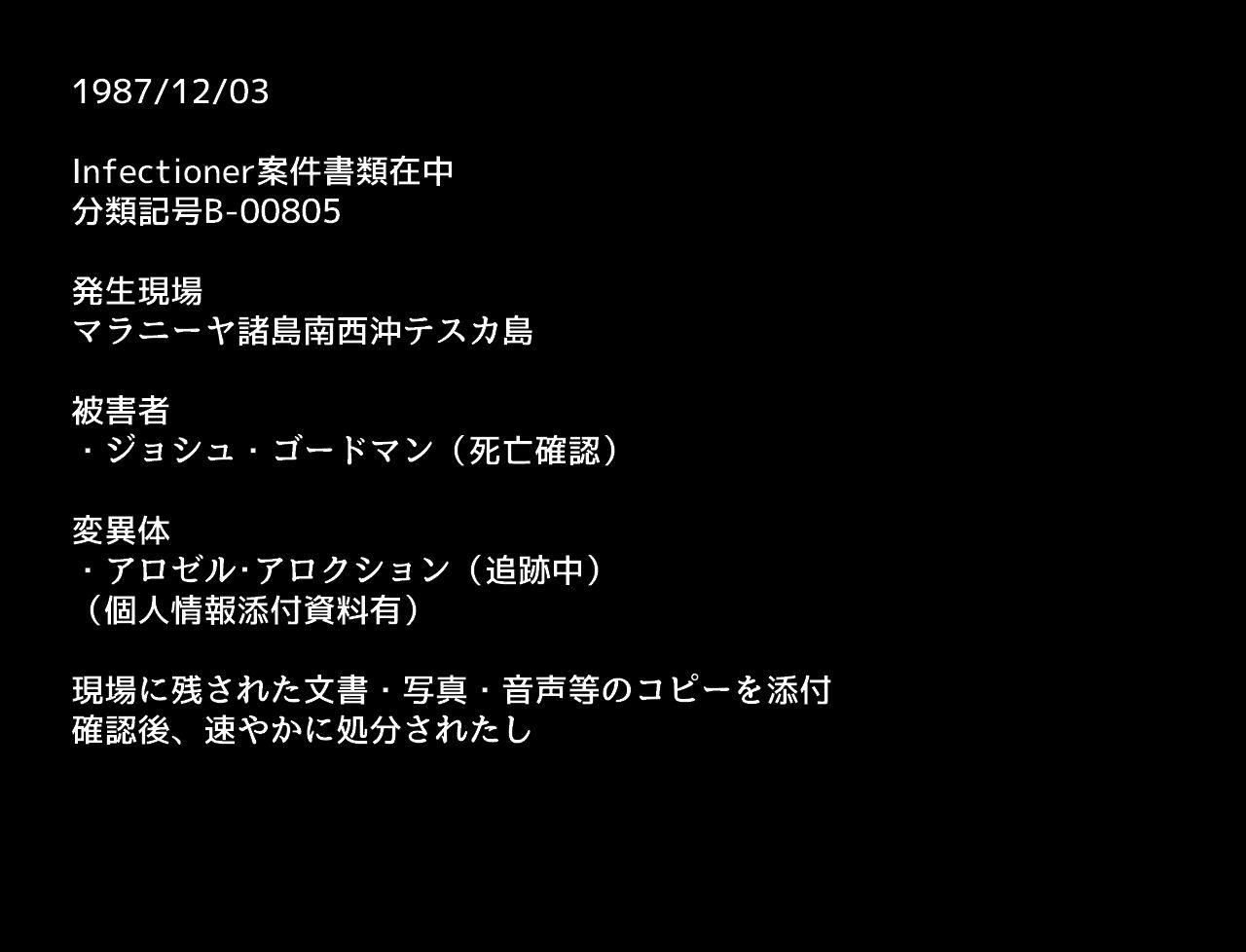 【バイオハザード 同人】Infectioner・インフェクショナー