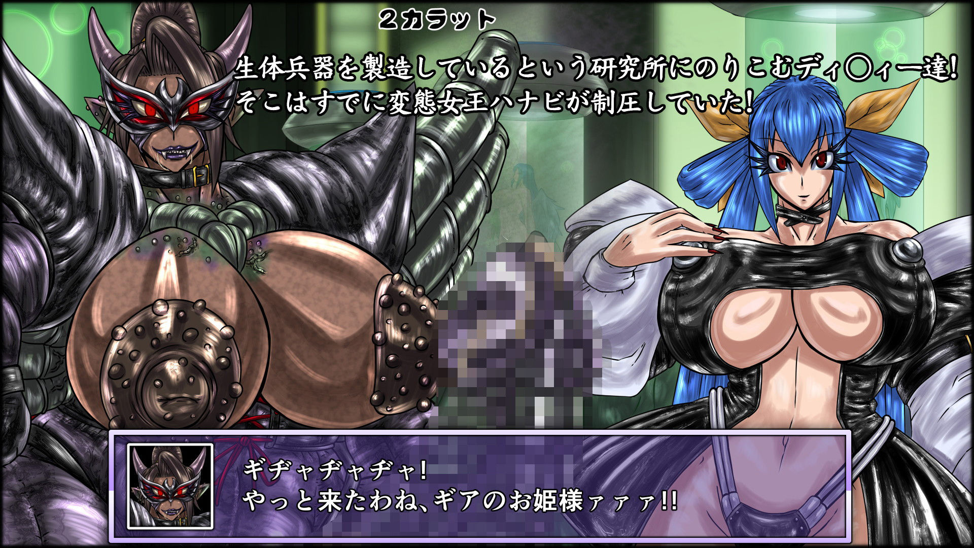 【ギルティギア 同人】魔化腐蝕姫1