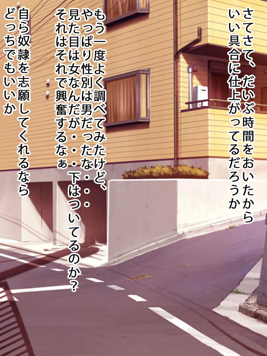 【土竜組 同人】男の娘セックス<ゲーム編&監禁編>