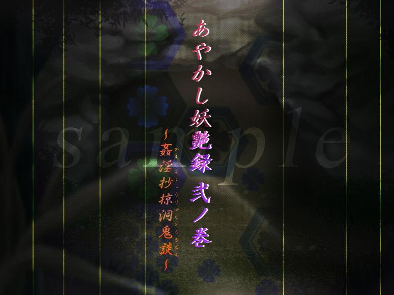 【峯寿庵 同人】あやかし妖艶録弐ノ巻~姦淫抄掠洞鬼談~