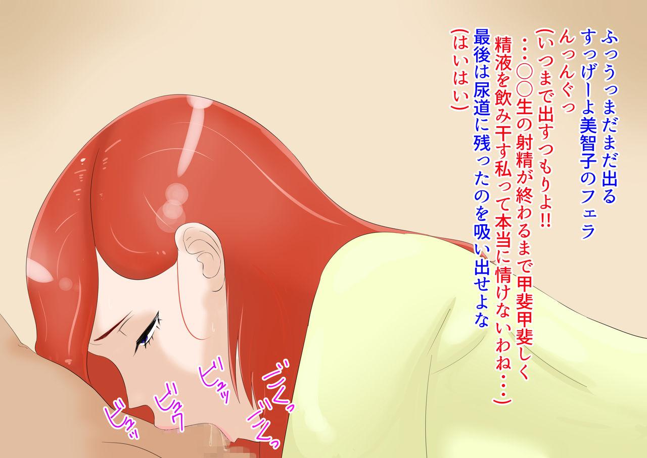 ヤリチン金持ち○○生と生交尾する出戻りシングルマザーの美智子(28) 【作品ネタバレ】