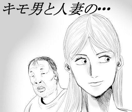 キモ男と人妻の・・・