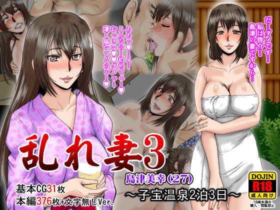 乱れ妻3 島津美幸(27)~子宝温泉2泊3日~
