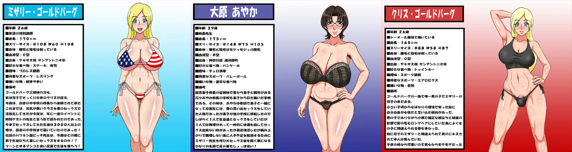 【凱聖堂 同人】むちむち爆乳ティーチャー4